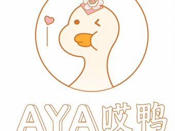AYA哎鴨沉浸式藝術推理劇場