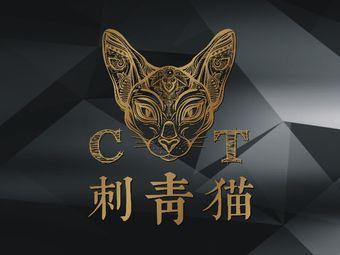 刺青猫(虎门镇老店)
