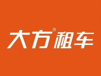大方租车(洛阳泉舜中心店)