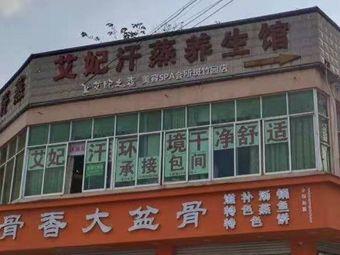 艾妃汗蒸养生馆