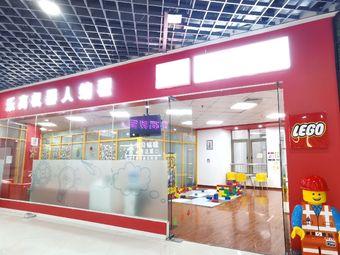 星米高STEM乐高科创中心(超华校区)