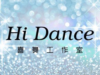 Hi Dance舞蹈工作室(湖滨南路店)