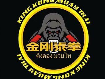 金刚泰拳俱乐部