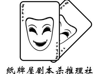 纸牌屋剧本杀社