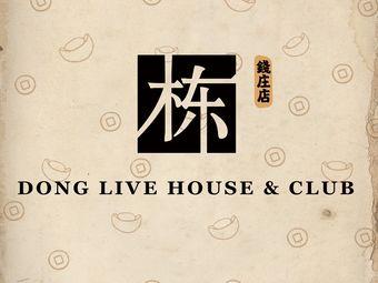 栋LIVE HOUSE&CLUB