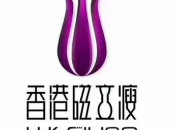 香港磁立瘦泸州形象店