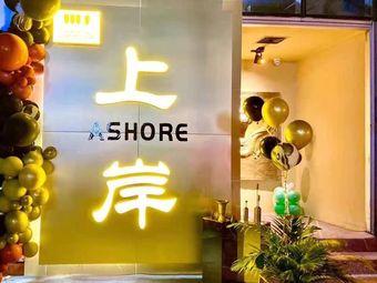 上岸ASHORE酒吧