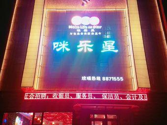 咪乐星量贩式KTV(金乡店)