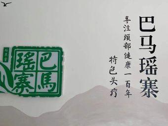 巴马瑶寨·瑶氏头疗养生馆
