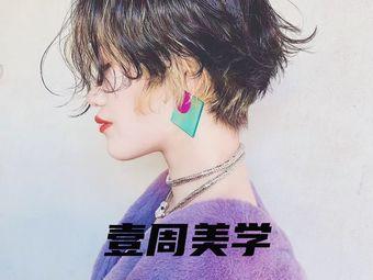 壹周美学 Salon Hair