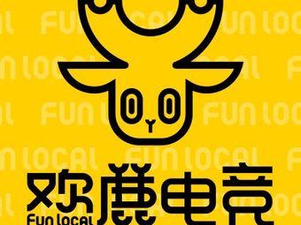 欢鹿电竞(岳峰店)