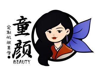 童颜beauty 变美研究院