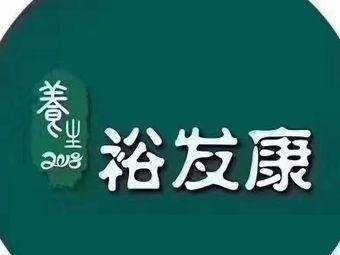 裕发康(民意路店)