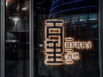 Berry Bar·百里(临平店)
