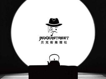 BakerStreet贝克街剧本推理社