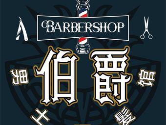 伯爵男士理髮馆barbershop