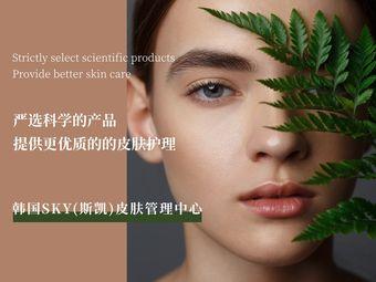韓國SKY皮膚管理中心(奧城總店)