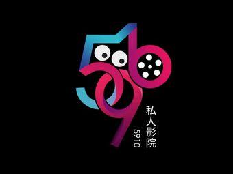 5910私人影吧(诚毅店)