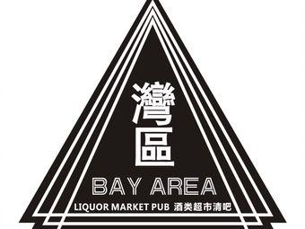 Bay Area 湾区·Liquor Market Pub 酒类超市清吧