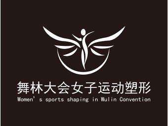 舞林大会女子运动塑形