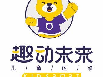趣动未来儿童运动馆(象湖店)