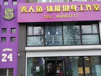 秀人鱼私人健身连锁机构(亚泰大街店)
