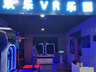 歡樂VR樂園