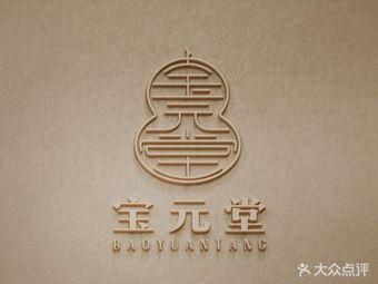宝元堂中医诊所