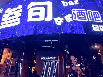 叁旬音乐酒吧bar总店