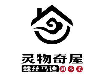 蛛丝马迹推理馆剧本杀(柯桥蓝天店)