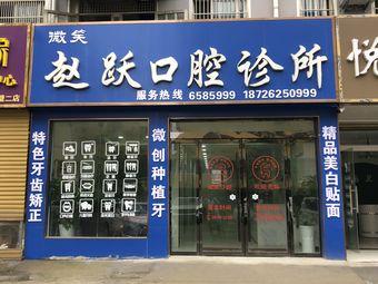 赵跃口腔诊所