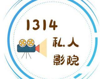 1314私人影咖(星光天地土城店)