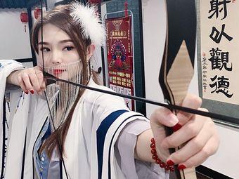 邢襄六艺·汉服射箭