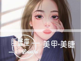 巨蟹座美甲美睫工作室(沈北店)