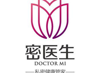 密医生(中国)国际私密抗衰老中心
