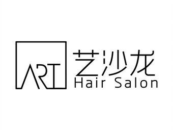 艺沙龙美发造型