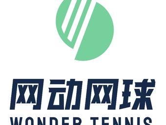 网动网球(北京友谊宾馆店)