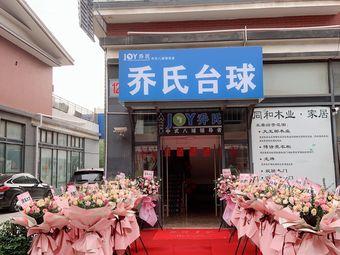 乔氏台球俱乐部(金海岸店)