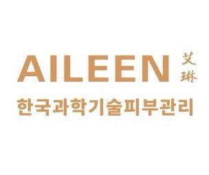 AILEEN韓式皮膚管理中心(德思勤店)