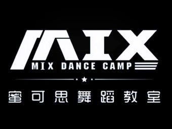 MIX蜜可思舞蹈教室(南方店)