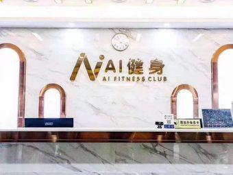 AI健身(财富中心店)
