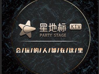 星地标KTV(华灯坊店)