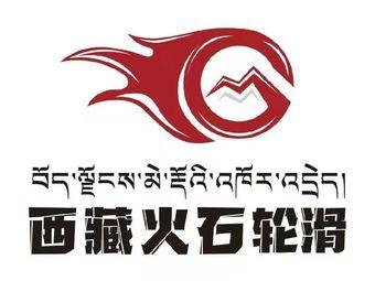 西藏火石轮滑