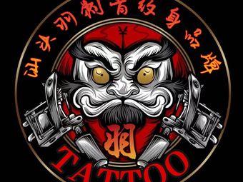 羽刺青纹身店