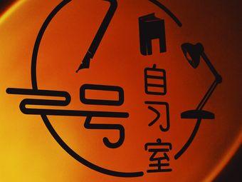 7号自习室(力盟店)