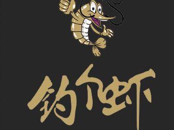 钓个虾(城市花园店)