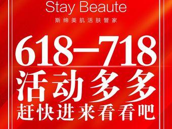StayBeaute斯缔美肌活膚管家(大良旗舰店)