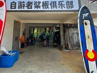 自游者桨板俱乐部(椰林店)