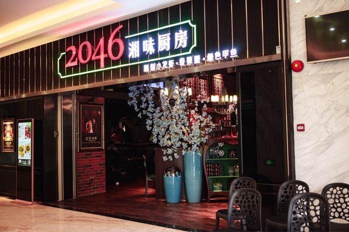 2046湘味厨房