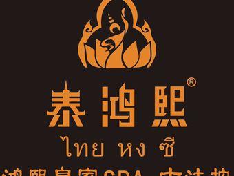 泰鸿熙皇家SPA·古法按摩(吴江天虹店)